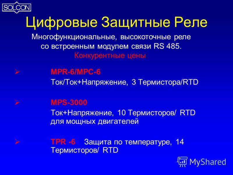 Цифровые Защитные Реле MPR-6/МРС-6 Ток/Ток+Напряжение, 3 Термистора/RTD MPS-3000 Ток+Напряжение, 10 Термисторов/ RTD для мощных двигателей TPR -6Защита по температуре, 14 Термисторов/ RTD Многофункциональные, высокоточные реле со встроенным модулем с