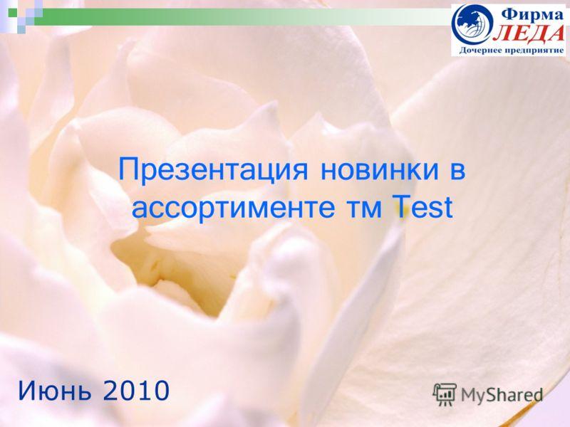 Презентация новинки в ассортименте тм Test Июнь 2010