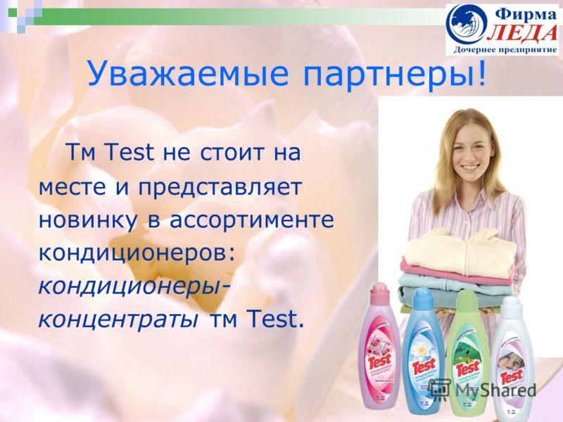 Тм Test не стоит на месте и представляет новинку в ассортименте кондиционеров: кондиционеры- концентраты тм Test. Уважаемые партнеры!