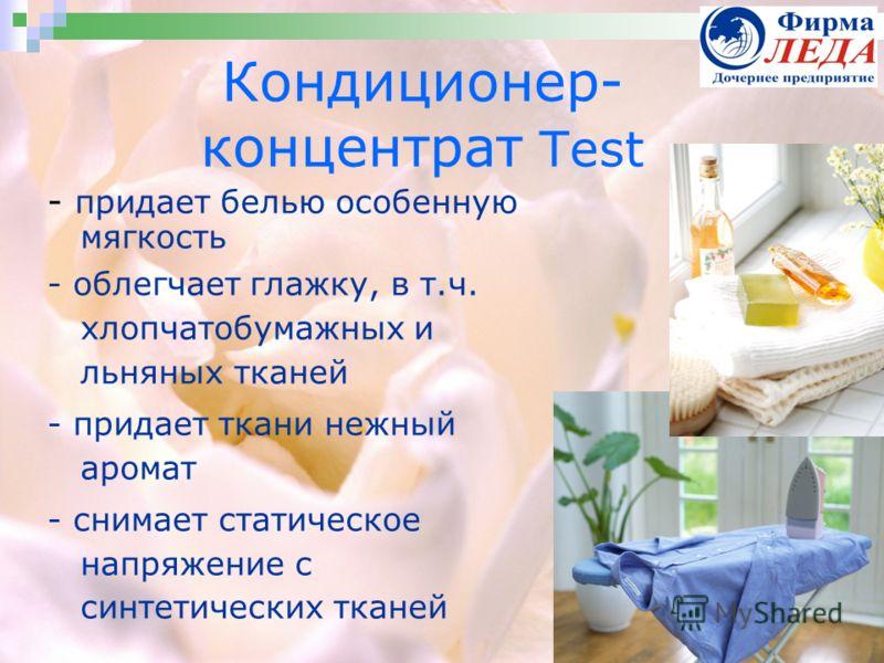 - придает белью особенную мягкость - облегчает глажку, в т.ч. хлопчатобумажных и льняных тканей - придает ткани нежный аромат - снимает статическое напряжение с синтетических тканей Кондиционер- концентрат Test