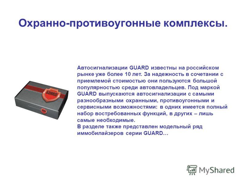 Охранно-противоугонные комплексы. Автосигнализации GUARD известны на российском рынке уже более 10 лет. За надежность в сочетании с приемлемой стоимостью они пользуются большой популярностью среди автовладельцев. Под маркой GUARD выпускаются автосигн