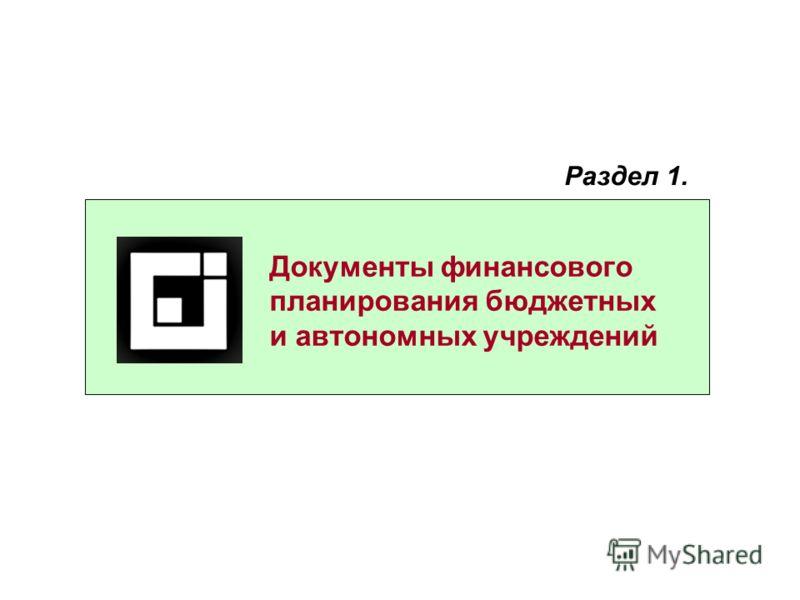 Документы финансового планирования бюджетных и автономных учреждений Раздел 1.