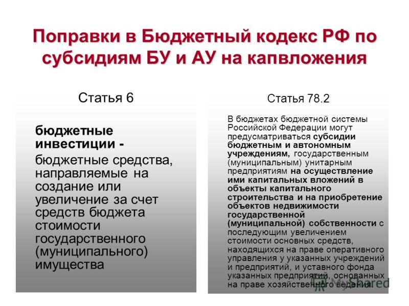 СЛАЙД26 Поправки в Бюджетный кодекс РФ по субсидиям БУ и АУ на капвложения Статья 6 бюджетные инвестиции - бюджетные средства, направляемые на создание или увеличение за счет средств бюджета стоимости государственного (муниципального) имущества Стать