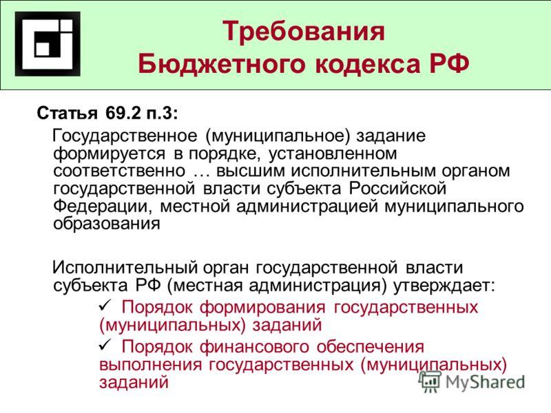 Статья 69.2 п.3: Государственное (муниципальное) задание формируется в порядке, установленном соответственно … высшим исполнительным органом государственной власти субъекта Российской Федерации, местной администрацией муниципального образования Испол