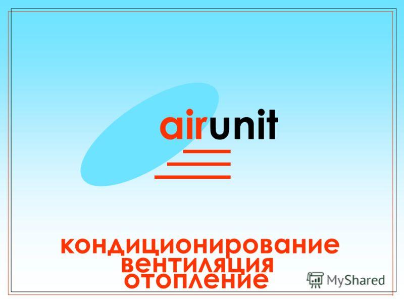 airunit отопление вентиляция кондиционирование