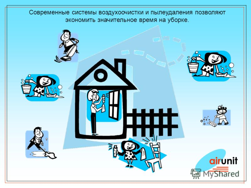 airunit Современные системы воздухоочистки и пылеудаления позволяют экономить значительное время на уборке.