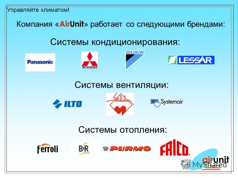 airunit Управляйте климатом! Компания « AirUnit » работает со следующими брендами: Системы кондиционирования: Cистемы вентиляции: Системы отопления: