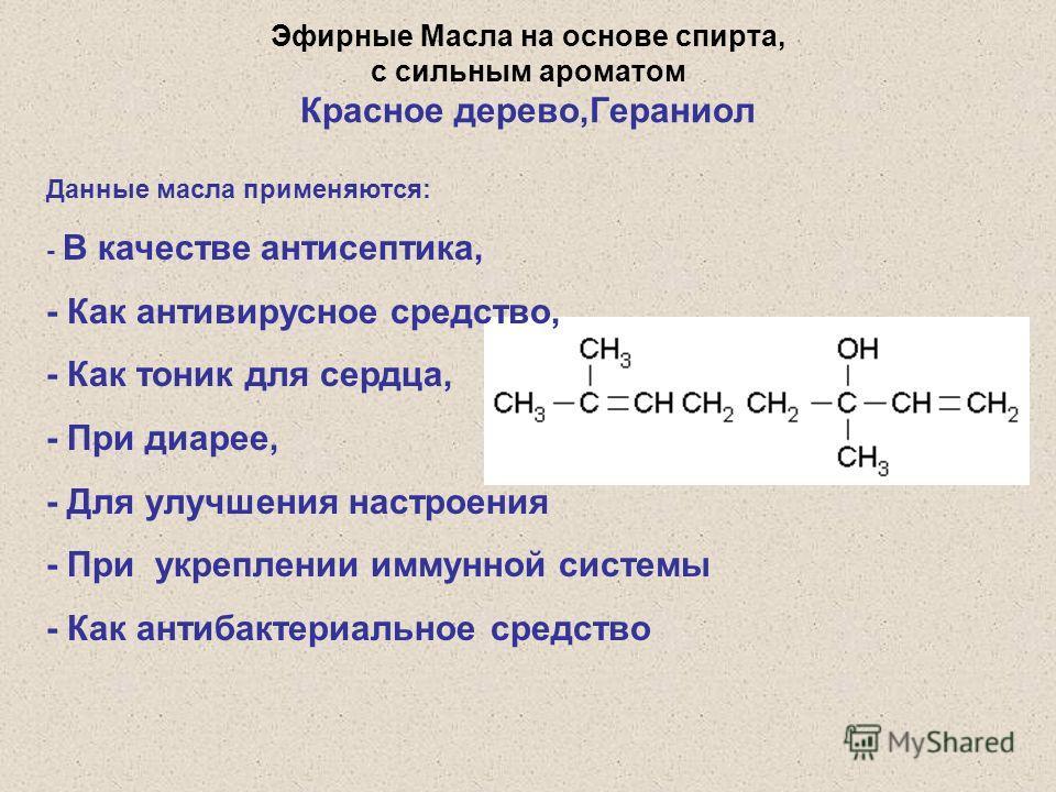 Эфирные Масла на основе спирта, с сильным ароматом Красное дерево,Гераниол Данные масла применяются: - В качестве антисептика, - Как антивирусное средство, - Как тоник для сердца, - При диарее, - Для улучшения настроения - При укреплении иммунной сис