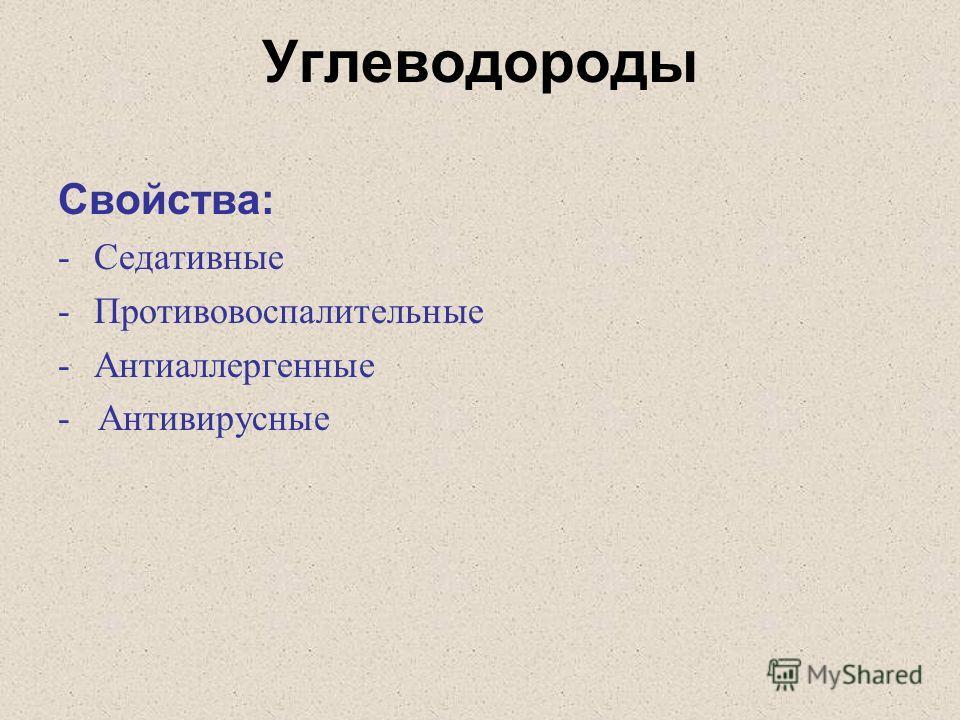Углеводороды Свойства: -Седативные -Противовоспалительные -Антиаллергенные - Антивирусные