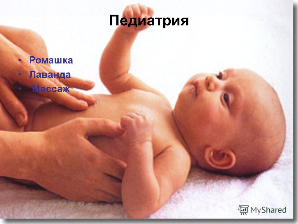 Педиатрия Ромашка Лаванда Массаж