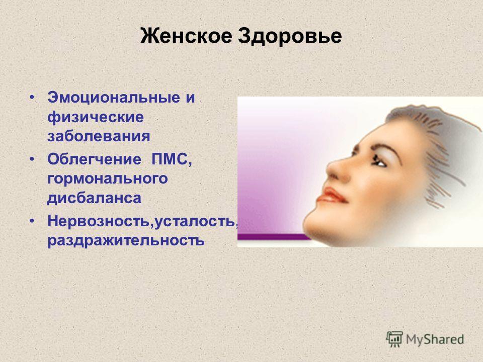 Женское Здоровье Эмоциональные и физические заболевания Облегчение ПМС, гормонального дисбаланса Нервозность,усталость, раздражительность