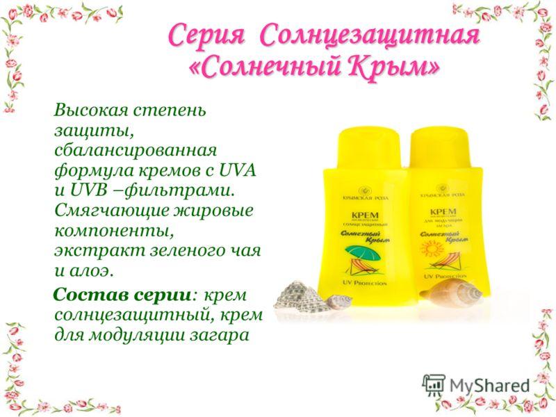 Серия Солнцезащитная «Солнечный Крым» Высокая степень защиты, сбалансированная формула кремов с UVA и UVB –фильтрами. Смягчающие жировые компоненты, экстракт зеленого чая и алоэ. Состав серии: крем солнцезащитный, крем для модуляции загара