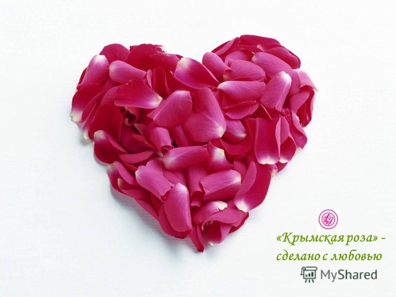 «Крымская роза» - сделано с любовью