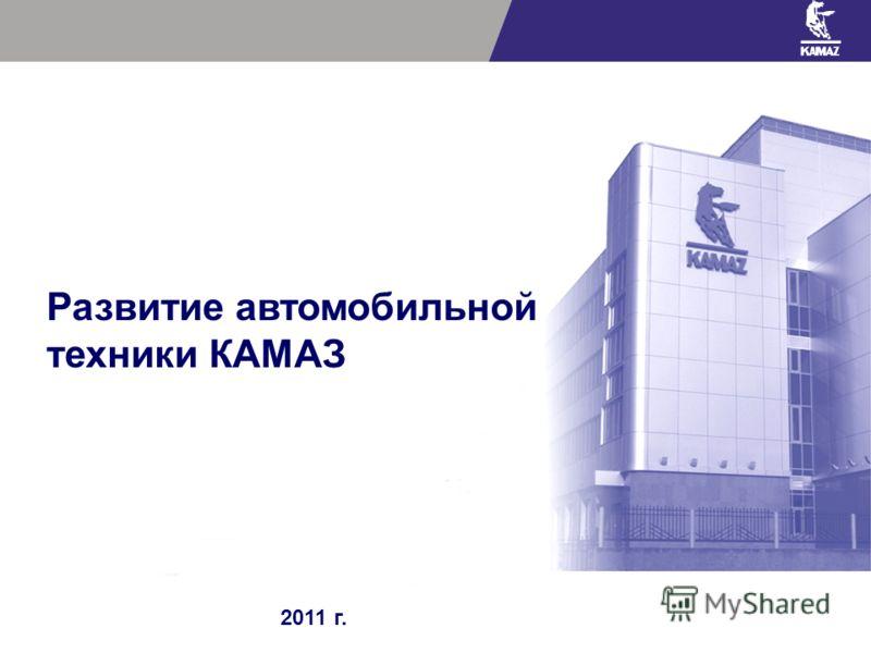 111 Развитие автомобильной техники КАМАЗ 2011 г.