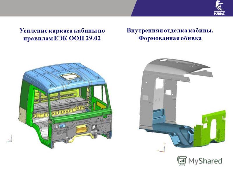 Усиление каркаса кабины по правилам ЕЭК ООН 29.02 Внутренняя отделка кабины. Формованная обивка