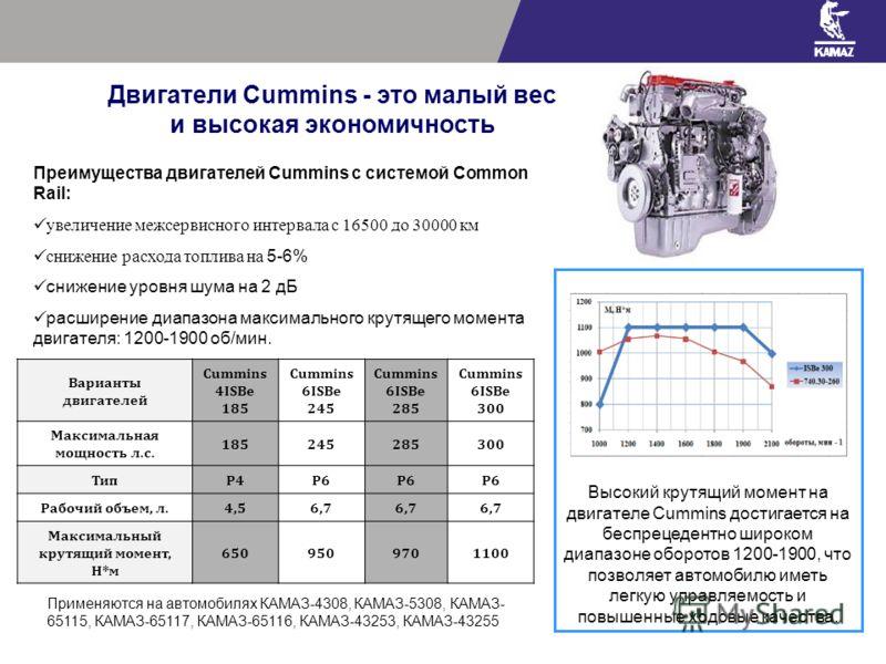 Двигатели Cummins - это малый вес и высокая экономичность Преимущества двигателей Cummins с системой Common Rail: увеличение межсервисного интервала с 16500 до 30000 км снижение расхода топлива на 5-6% снижение уровня шума на 2 дБ расширение диапазон