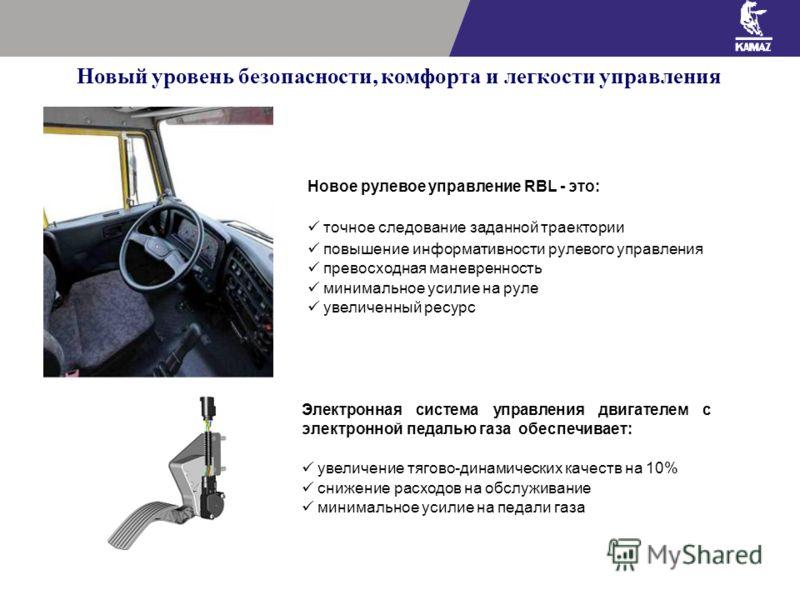 Новый уровень безопасности, комфорта и легкости управления Новое рулевое управление RBL - это: точное следование заданной траектории повышение информативности рулевого управления превосходная маневренность минимальное усилие на руле увеличенный ресур