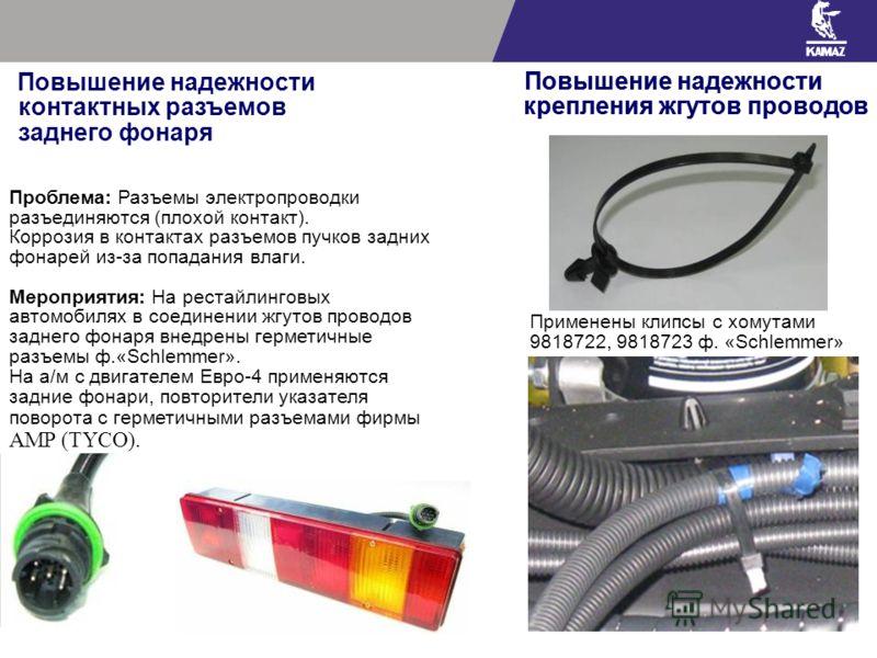 Проблема: Разъемы электропроводки разъединяются (плохой контакт). Коррозия в контактах разъемов пучков задних фонарей из-за попадания влаги. Мероприятия: На рестайлинговых автомобилях в соединении жгутов проводов заднего фонаря внедрены герметичные р