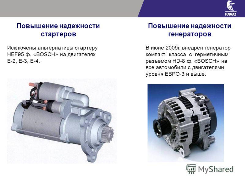 Повышение надежности стартеров Исключены альтернативы стартеру HEF95 ф. «BOSCH» на двигателях Е-2, Е-3, Е-4. Повышение надежности генераторов В июне 2009г. внедрен генератор компакт класса с герметичным разъемом HD-8 ф. «BOSCH» на все автомобили с дв