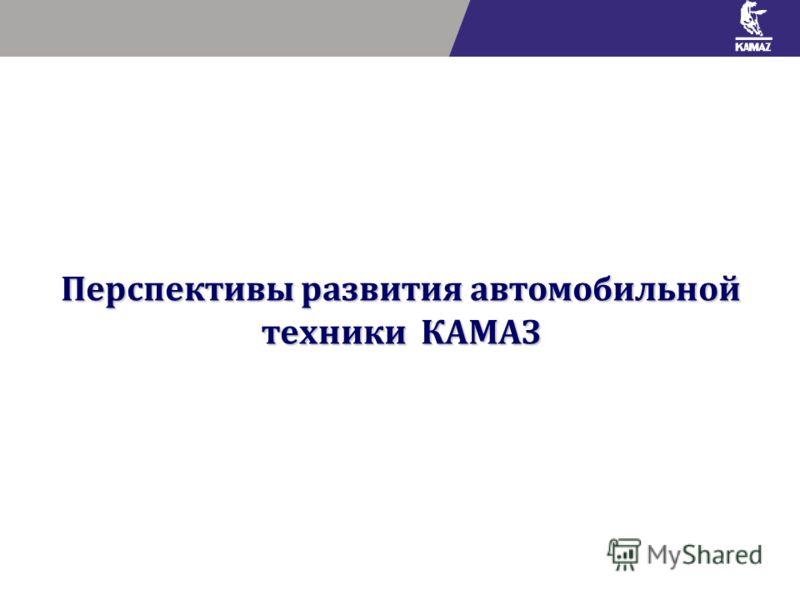 Перспективы развития автомобильной техники КАМАЗ