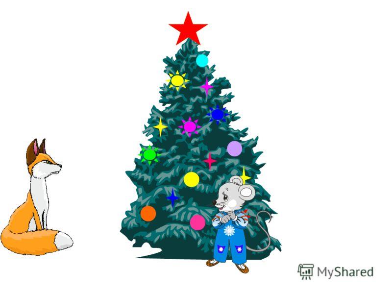 Возле елки Возле елки в Новый год Водим, водим хоровод. Елочка - красавица Детям очень нравится. Вот она какая - Стройная, большая! Ватный снег внизу лежит. Наверху звезда блестит. А на ветках шарики, Пестрые фонарики, Птички, рыбки, флаги Из цветной
