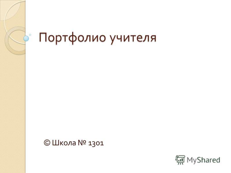 Портфолио учителя © Школа 1301