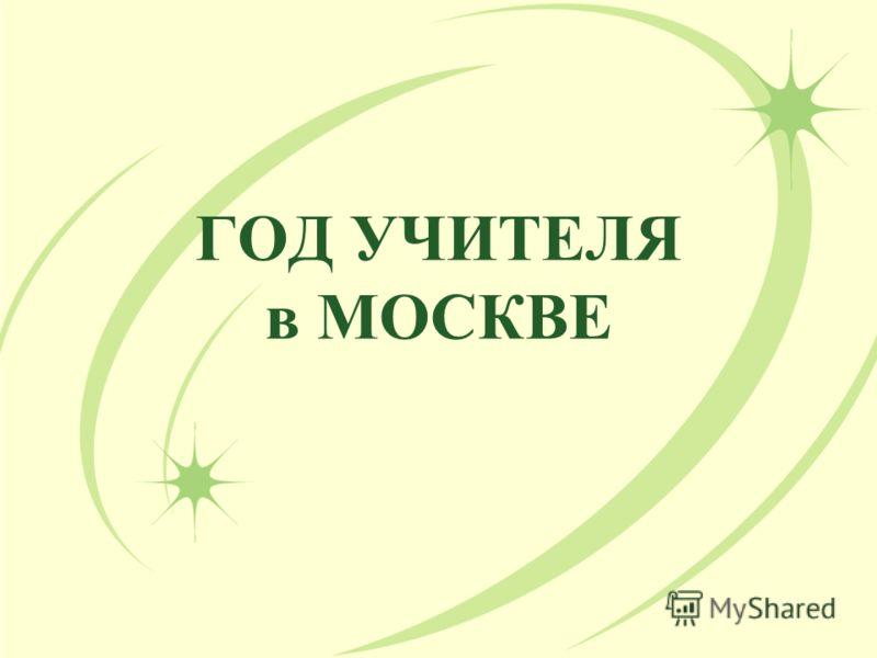 ГОД УЧИТЕЛЯ в МОСКВЕ