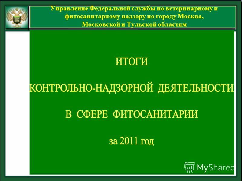 Управление Федеральной службы по ветеринарному и фитосанитарному надзору по городу Москва, Московской и Тульской областям