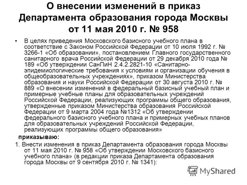 О внесении изменений в приказ Департамента образования города Москвы от 11 мая 2010 г. 958 В целях приведения Московского базисного учебного плана в соответствие с Законом Российской Федерации от 10 июля 1992 г. 3266-1 «Об образовании», постановление