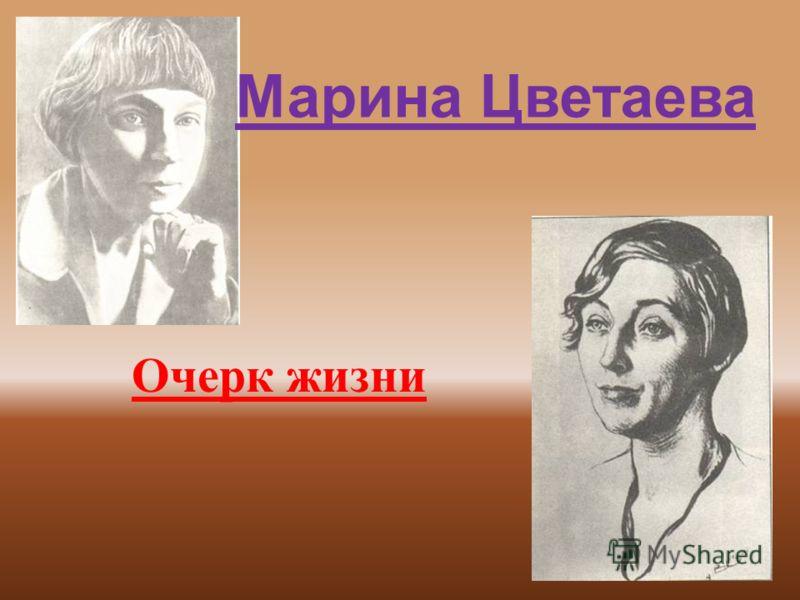 Марина Цветаева Очерк жизни