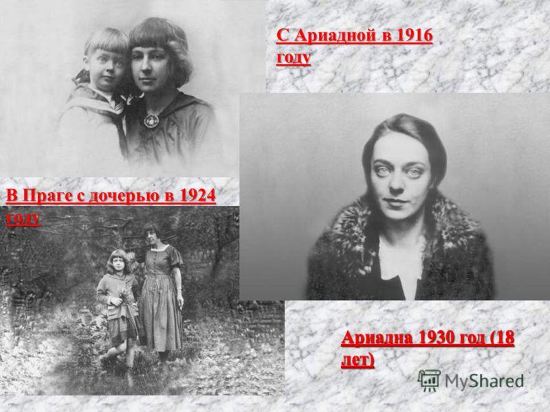 С Ариадной в 1916 году В Праге с дочерью в 1924 году Ариадна 1930 год (18 лет )