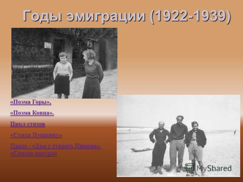 Годы эмиграции (1922-1939) «Поэма Горы», «Поэма Конца». Цикл стихов «Стихи Пушкину» Проза - «Дом у старого Пимена», «Сказка матери»