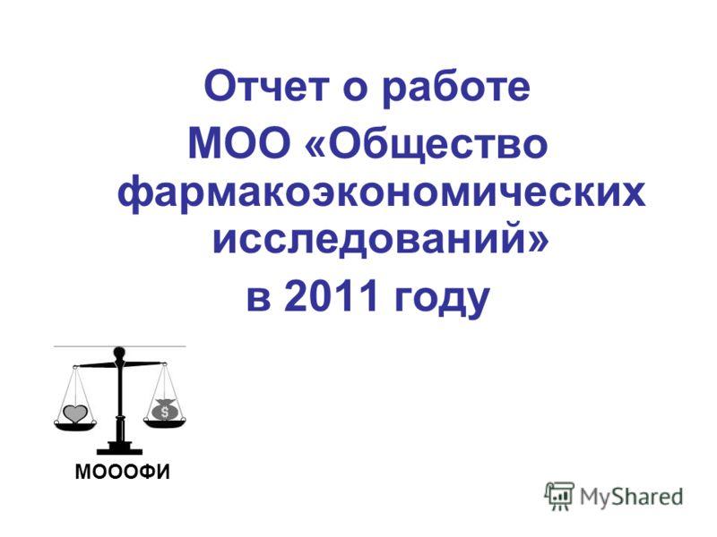 Отчет о работе МОО «Общество фармакоэкономических исследований» в 2011 году МОООФИ