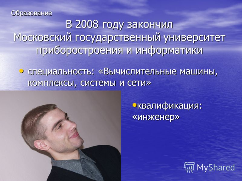 В 2008 году закончил Московский государственный университет приборостроения и информатики специальность: «Вычислительные машины, комплексы, системы и сети» специальность: «Вычислительные машины, комплексы, системы и сети» Образование квалификация: «и