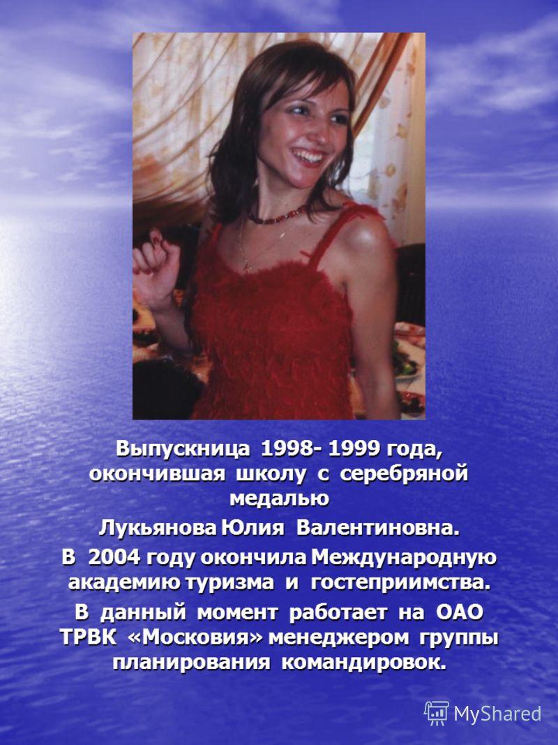 Выпускница 1998- 1999 года, окончившая школу с серебряной медалью Лукьянова Юлия Валентиновна. В 2004 году окончила Международную академию туризма и гостеприимства. В данный момент работает на ОАО ТРВК «Московия» менеджером группы планирования команд