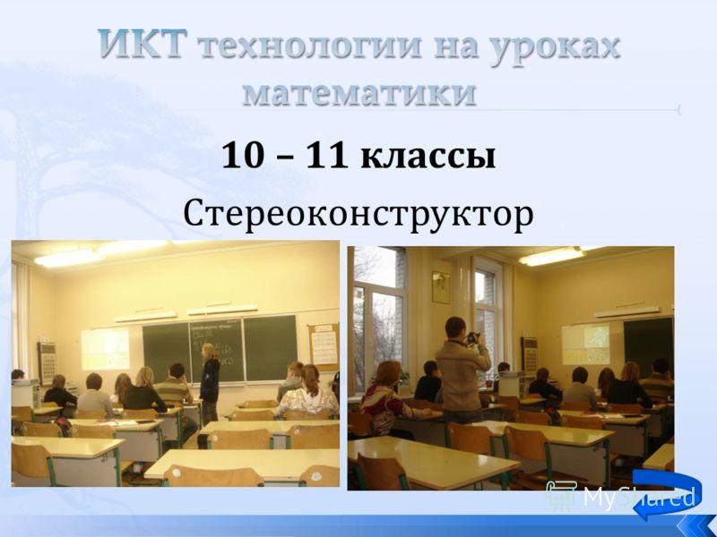 10 – 11 классы Стереоконструктор