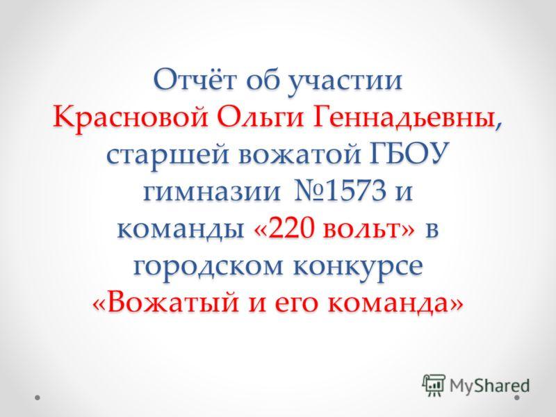 Отчёт об участии Красновой Ольги Геннадьевны, старшей вожатой ГБОУ гимназии 1573 и команды «220 вольт» в городском конкурсе «Вожатый и его команда»