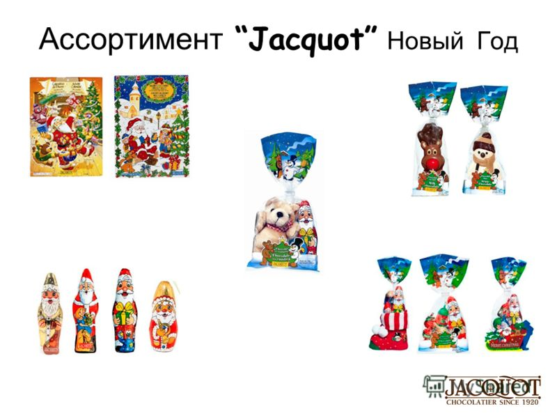 Ассортимент Jacquot Новый Год