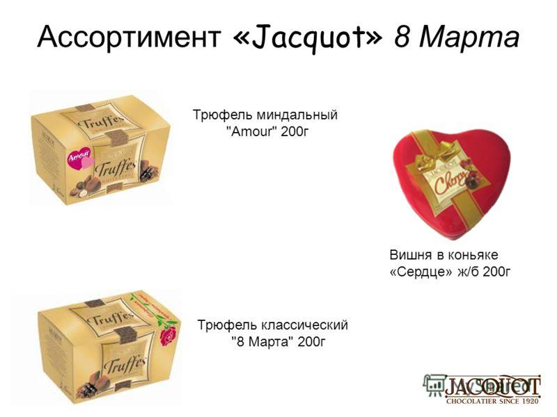 Ассортимент «Jacquot» 8 Марта Вишня в коньяке «Сердце» ж/б 200г Трюфель классический 8 Марта 200г Трюфель миндальный Amour 200г