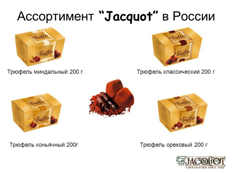Ассортимент Jacquot в России Трюфель классический 200 гТрюфель миндальный 200 г Трюфель ореховый 200 гТрюфель коньячный 200г