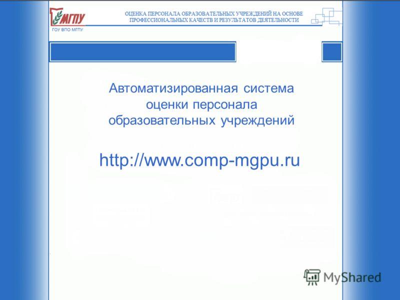 Автоматизированная система оценки персонала образовательных учреждений http://www.comp-mgpu.ru