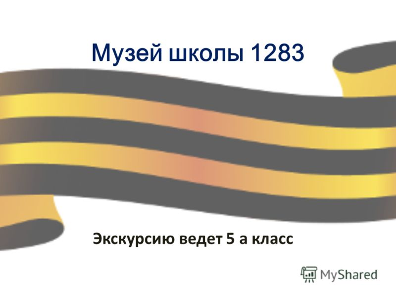 Музей школы 1283 Экскурсию ведет 5 а класс