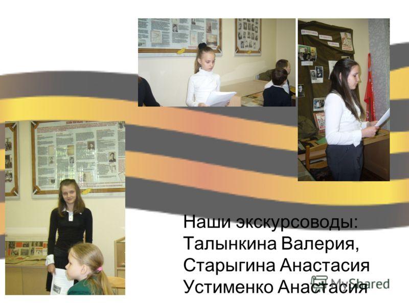 Наши экскурсоводы: Талынкина Валерия, Старыгина Анастасия Устименко Анастасия