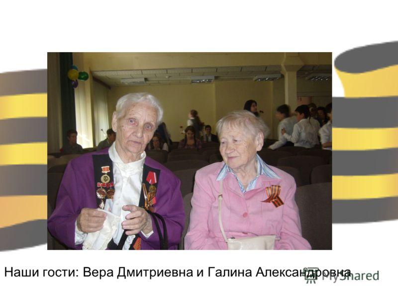 Наши гости: Вера Дмитриевна и Галина Александровна