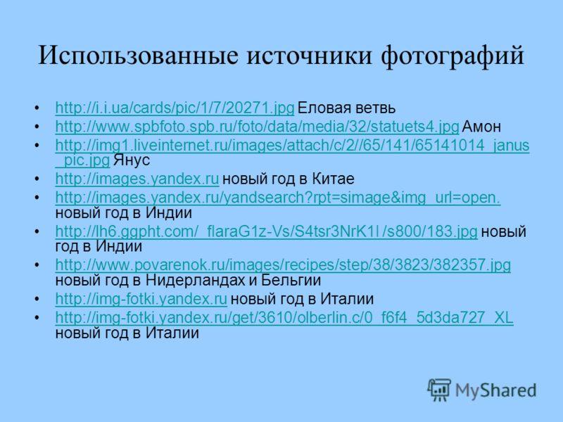 Использованные источники фотографий http://i.i.ua/cards/pic/1/7/20271.jpg Еловая ветвьhttp://i.i.ua/cards/pic/1/7/20271.jpg http://www.spbfoto.spb.ru/foto/data/media/32/statuets4.jpg Амонhttp://www.spbfoto.spb.ru/foto/data/media/32/statuets4.jpg http
