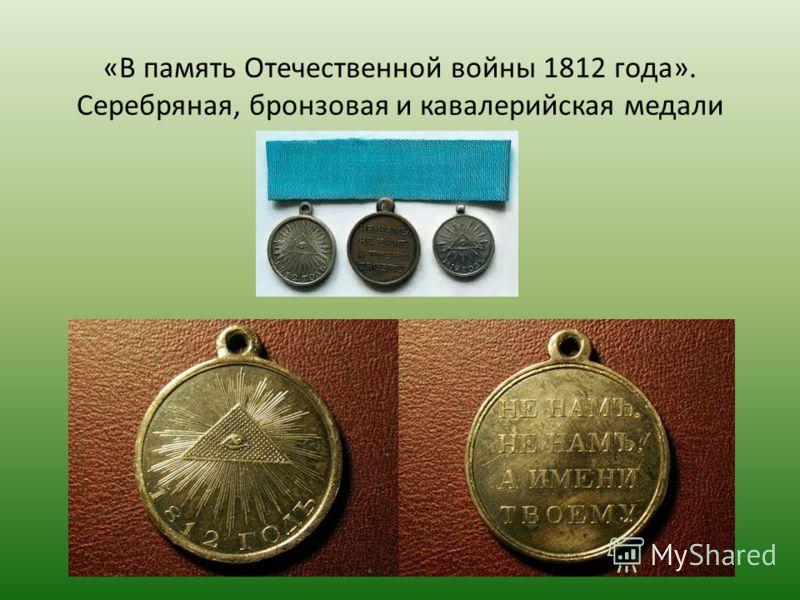 «В память Отечественной войны 1812 года». Серебряная, бронзовая и кавалерийская медали