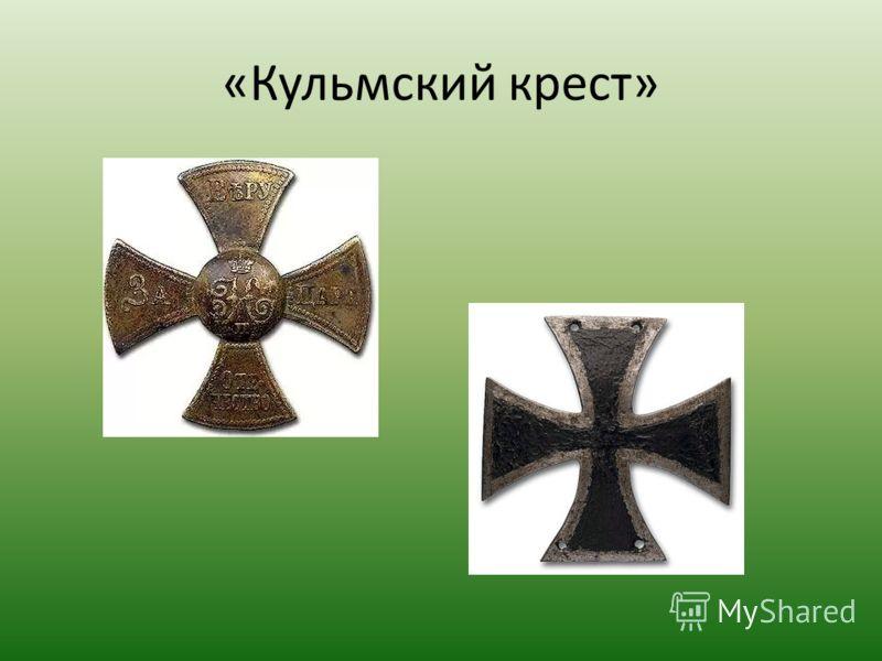 «Кульмский крест»