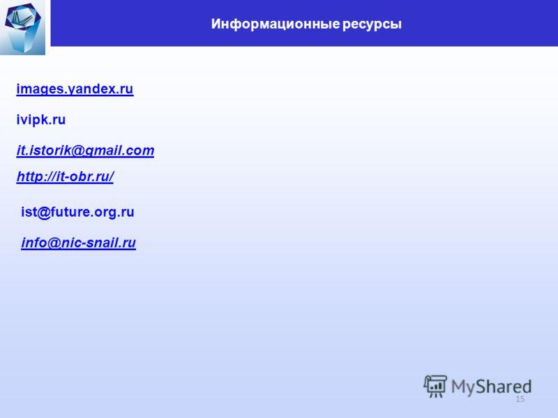 Информационные ресурсы 15 info@nic-snail.ru ist@future.org.ru http://it-obr.ru/ it.istorik@gmail.com images.yandex.ru ivipk.ru