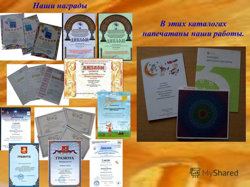 Наши награды В этих каталогах напечатаны наши работы.