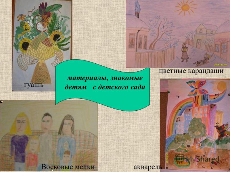 гуашь Восковые мелки материалы, знакомые детям с детского сада акварель цветные карандаши